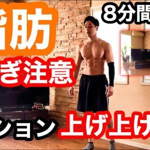 【Youtube紹介】【実況つきHIIT】痩せすぎ注意!自宅で筋トレ。