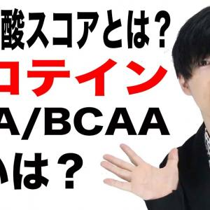 【Youtube紹介】アミノ酸スコアとは?プロテイン EAA BCAAの違い