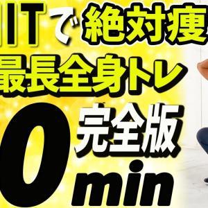 【Youtube紹介】【これをやればやせます!】1本で全身滝汗!自宅で出来る20分間HIITトレーニング!(有酸素、筋トレMIX)