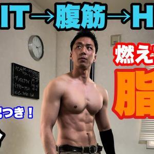 【Youtube紹介】HIIT→腹筋→HIIT 脂肪燃焼系筋トレ!