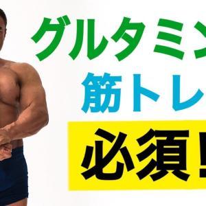 【Youtube紹介】【サプリメント】知らないと損する?山本義徳氏が教えるグルタミンの重要性