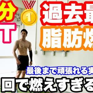 【Youtube紹介】【1日1回】キツイから痩せる!!HIITで脂肪燃焼!!