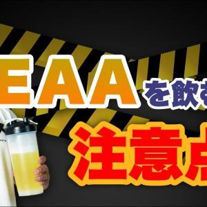 【Youtube紹介】EAAを飲むと下痢になってしまう人の改善方法と具体的な飲み方を伝授!