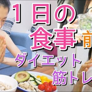 【Youtube紹介】【フル食】1日の食事紹介【朝食・昼食作り・プロテイン】筋トレ・ダイエットに!