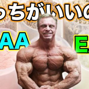 【Youtube紹介】EAAとBCAAどちらがいいの?ジョンメドウズの答え【筋トレ】