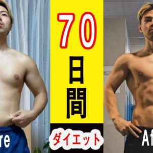 【Youtube紹介】【ダイエット】70日間で『腹筋を割った』食事と筋トレ方法を解説!