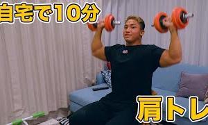 【Youtube紹介】【家トレ】たった10kgのダンベルで肩がモゲそうになるダンベルメニュー