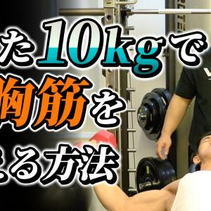 【Youtube紹介】理想の大胸筋を作る!たった10kgのダンベルでできる最強のトレーニング方法がこれ!【胸トレ】