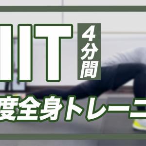 【Youtube紹介】【HIIT】4分間で全身を追い込める高強度トレーニング【宅トレ】