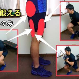 【Youtube紹介】ダンベルのみで足を追い込む筋トレメニュー【見ながら鍛える】