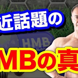 【Youtube紹介】【本当に効果はある?】今話題のHMBとEAAについて山本義徳氏が解説!
