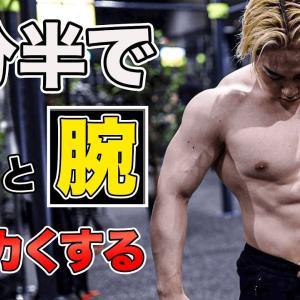 【Youtube紹介】ダンベルだけ!大胸筋と二頭筋がたった2分半で鍛えられる最強筋トレ5種目