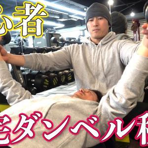 【Youtube紹介】初心者が自宅で簡単にできるダンベルトレーニング!【1日10分】