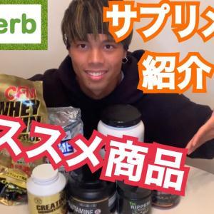 【Youtube紹介】【筋トレ】今飲んでいるサプリメントを全て紹介します!