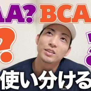 【Youtube紹介】【必須アミノ酸】EAAとBCAAどのように使い分ける?