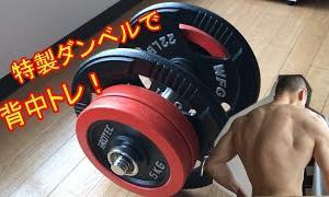 【Youtube紹介】50代筋トレ 特製ダンベルで背中をトレーニング!