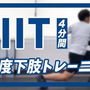 【Youtube紹介】【HIIT】4分で追い込む高強度下肢トレーニング【脚トレ】
