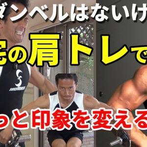 【Youtube紹介】重いダンベルはないけど自宅の肩の筋トレで三角筋をパンプする!サイドレイズ、ショルダープレス