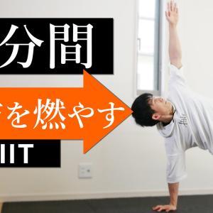 【Youtube紹介】【飛ばないHIIT】20分間で全身の体脂肪を燃やすトレーニング!