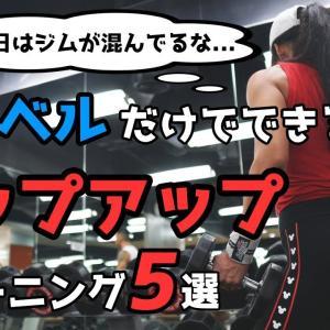 【Youtube紹介】【ジムが混んでいても安心】ダンベルだけでできるヒップアップトレーニング5選