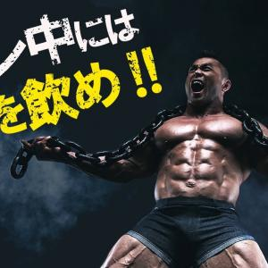 【Youtube紹介】トレーニング中には○○を飲んで筋肉をデカくしろ!