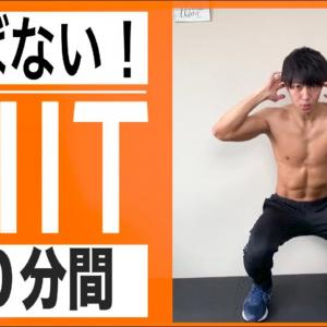 【Youtube紹介】【マンションOK!】自宅で体脂肪燃焼HIITトレーニング