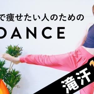 【Youtube紹介】【毎日10分】滝汗&有酸素で脂肪撃退!痩せるダンス(マンションOK)