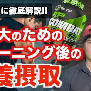 【Youtube紹介】【プロテイン/糖質】筋肥大目的のトレーニング後,栄養摂取の基礎。