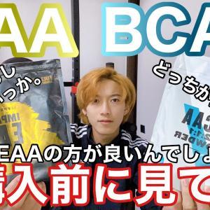 【Youtube紹介】BCAAとEAAの違い どっちを飲むべきか解説!【初心者向け】【筋トレ】