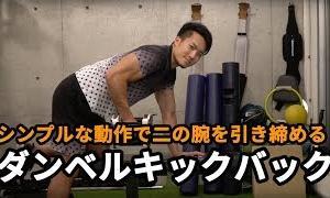 【Youtube紹介】【筋トレ集】ダンベルキックバック ~シンプルな動作で二の腕を引き締める~