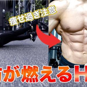 【Youtube紹介】【3分だけ】有酸素より効率よく脂肪が落ちるHIITトレーニング