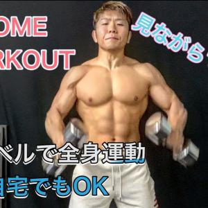 【Youtube紹介】ダンベルで全身を鍛える自宅用[]Home Workout dumbbell]
