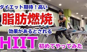 【Youtube紹介】【脂肪燃焼効果絶大!?】初めてHIITをやってみた結果…