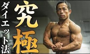 【Youtube紹介】食事制限をせずに脂肪だけを落とす!バズーカ岡田が教える除脂肪ダイエット術