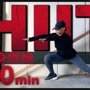 【Youtube紹介】【ラスボス】全身滝汗HIIT完全版!これさえやれば痩せる!20分間の高強度インターバルトレーニング〜冬ボディダイエットラスト〜