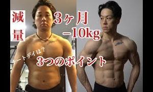 【Youtube紹介】[ダイエット]筋肉を残したまま減量する3つのポイント!初心者さん用