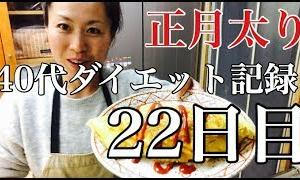【Youtube紹介】40代女性ダイエット 正月太り いつの間に!?太ってた 目標体重までのダイエット日記<22日目>おからとオオバコでチーズパン・お腹いっぱいになる「米もどき」レシピ|40 year old diet