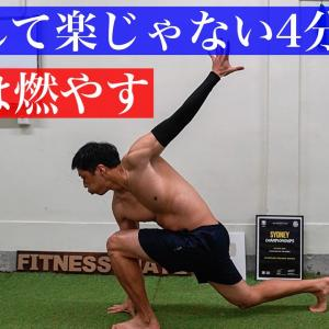 【Youtube紹介】【たった240秒】忙しい時の、時短バチバチ筋トレ!!(HIIT)