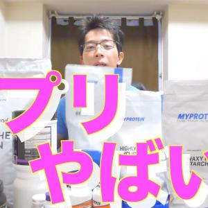 【Youtube紹介】筋肉をつける為に!サプリ解説!