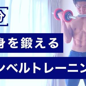 【Youtube紹介】ダンベルで全身を筋トレ!自宅で出来るおすすめの高強度トレーニング