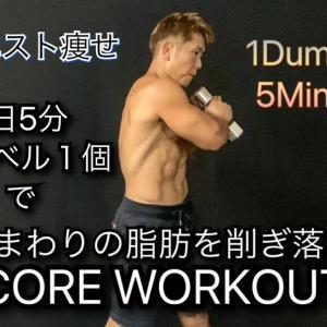 【Youtube紹介】ダンベル1個でお腹周りの脂肪をそぎ落とす5分間[Dumbbell Core Workout]