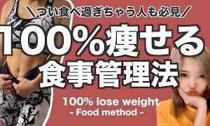 【Youtube紹介】食べても絶対太らない食事管理の仕方を徹底解説!!【ダイエット】