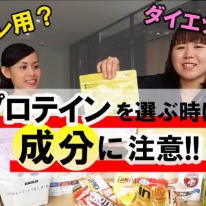 【Youtube紹介】プロテインを飲もうと思っている方必見!ダイエット用と筋トレ用では成分が違います!