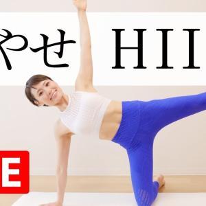 【Youtube紹介】【最短1週間】 脚からみるみる痩せる脂肪燃焼HIIT☆ #368