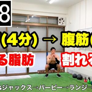 【Youtube紹介】HIIT4分 → 腹筋4分!! 自宅で筋トレ!!