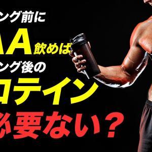 【Youtube紹介】【筋トレ】トレーニング前にEAAを飲めばトレーニング後のプロテインは必要ない?【ビーレジェンド プロテイン】