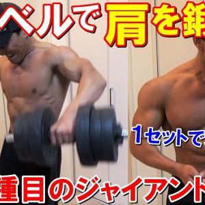 【Youtube紹介】【筋トレ】11kgのダンベルで肩のジャイアントセット!5+1種目で三角筋全体がパンパンに張るメニュー