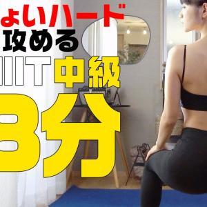 【Youtube紹介】【脂肪燃焼】ちょいハードめHIIT中級編!家トレでボディーメイク【ダイエット】
