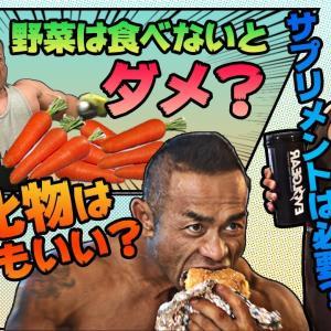 【Youtube紹介】【筋トレQ&A】ダイエットしたいなら炭水化物をちゃんと食べろ!