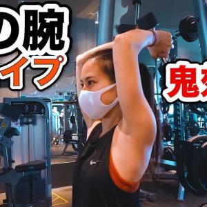 【Youtube紹介】【二の腕痩せ】二の腕を速攻で引き締める4つの筋トレメニュー!